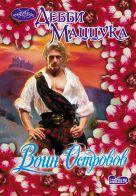 Маццука Д. - Воин Островов' обложка книги
