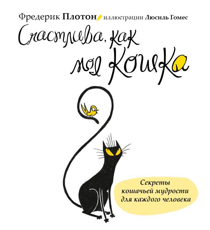 Плотон Фредерик - Счастлива, как моя кошка обложка книги