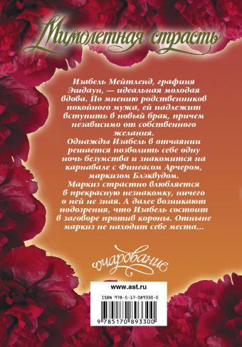 Мимолетная страсть Корнуолл Л.