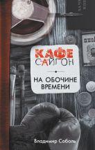 Владимир Соболь - На обочине времени' обложка книги