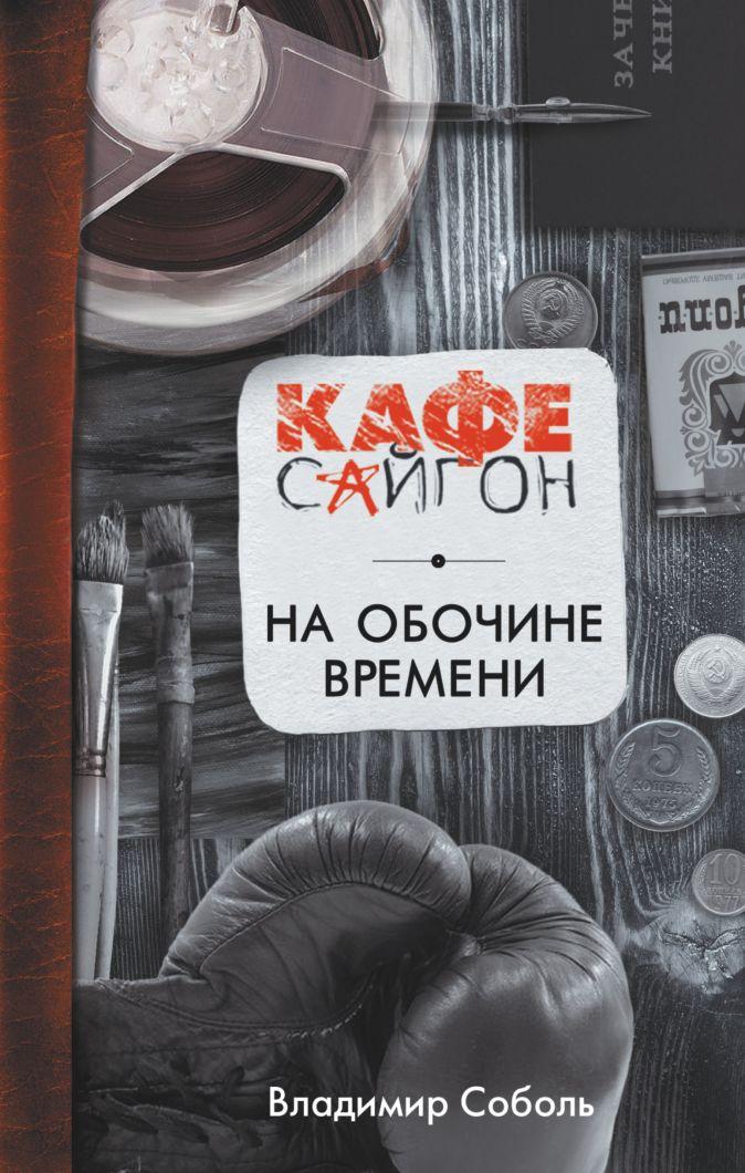 Владимир Соболь - На обочине времени обложка книги