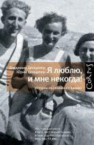 Юрий Ценципер, Владимир Ценципер - Я люблю, и мне некогда! Истории из семейного архива' обложка книги