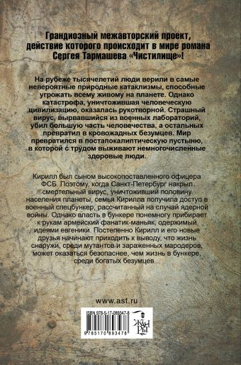 Чистилище. Грань Дмитрий Янковский