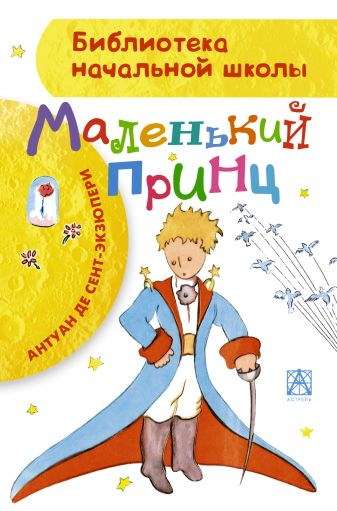 Сент-Экзюпери А. де - Маленький принц обложка книги