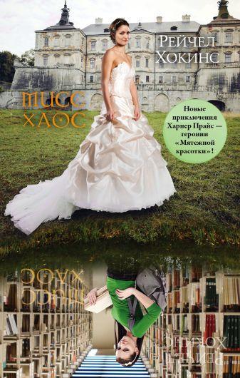 Рейчел Хокинс - Мисс Хаос обложка книги