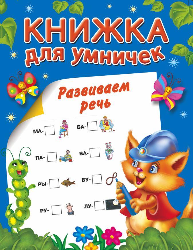 Горбунова И.В., Двинина Л.В. - Развиваем речь обложка книги