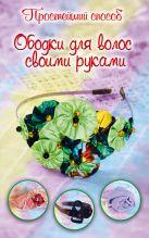 Зуева М.В. - Ободки для волос своими руками' обложка книги