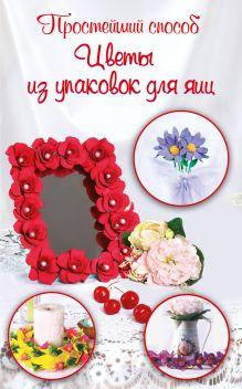 Цветы из упаковок для яиц