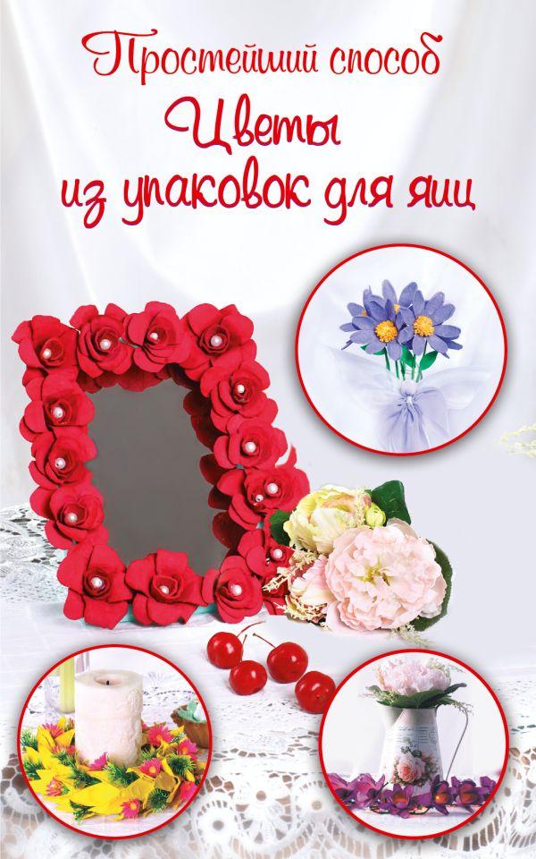 Цветы из упаковок для яиц Сподыряка В.В.