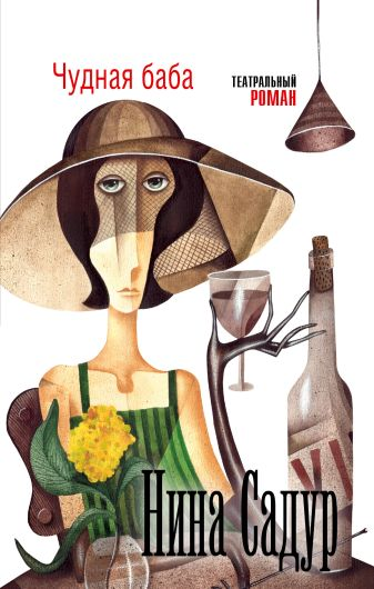 Н. Садур - Чудная баба обложка книги