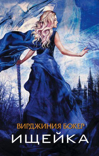 Вирджиния Бокер - Ищейка обложка книги