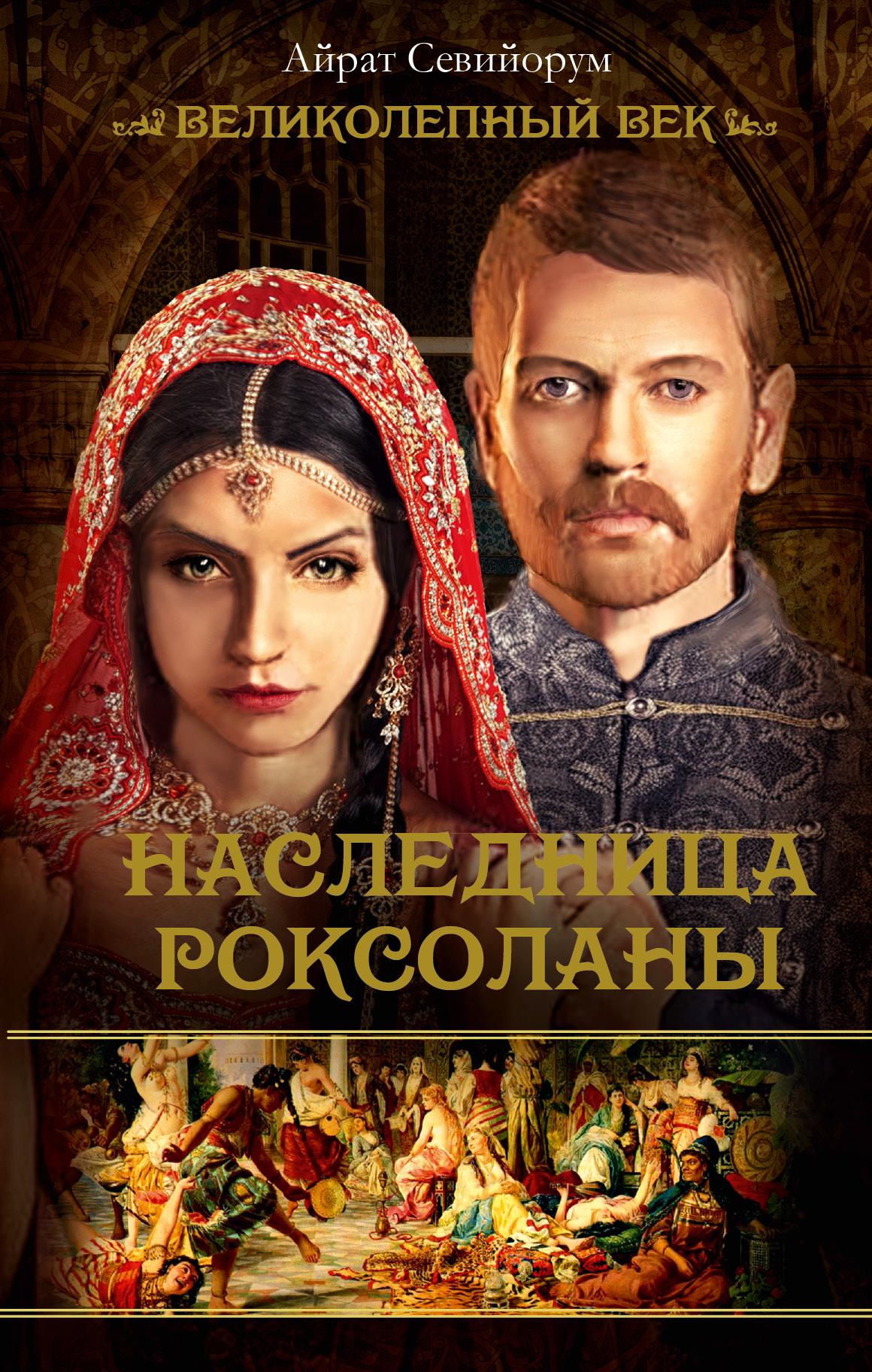 Севийорум Айрат Наследница Роксоланы ISBN: 978-5-17-089753-7