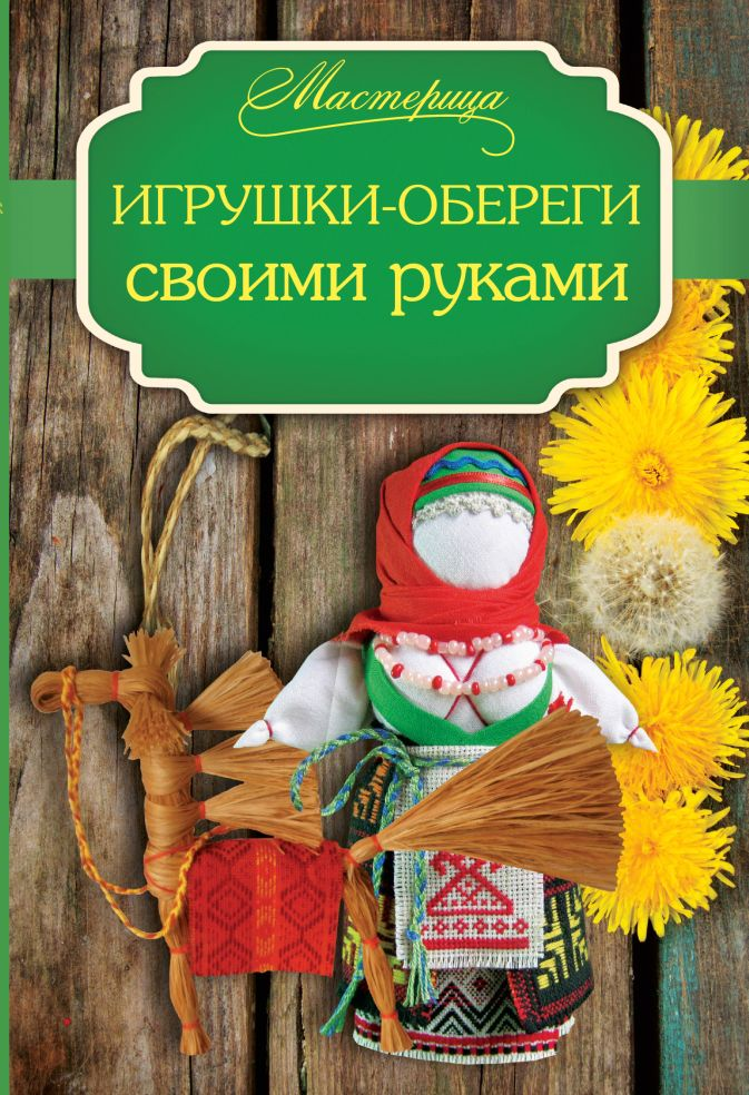 Денисова Т.В. - Игрушки-обереги своими руками обложка книги