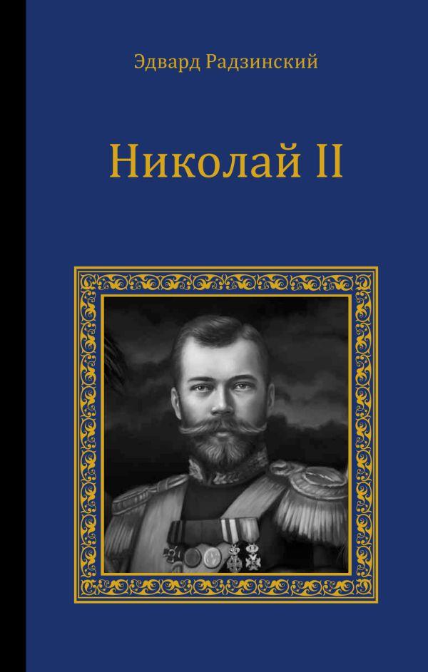Николай II Радзинский Э.С.