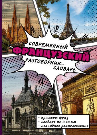 Современный французский разговорник-словарь .