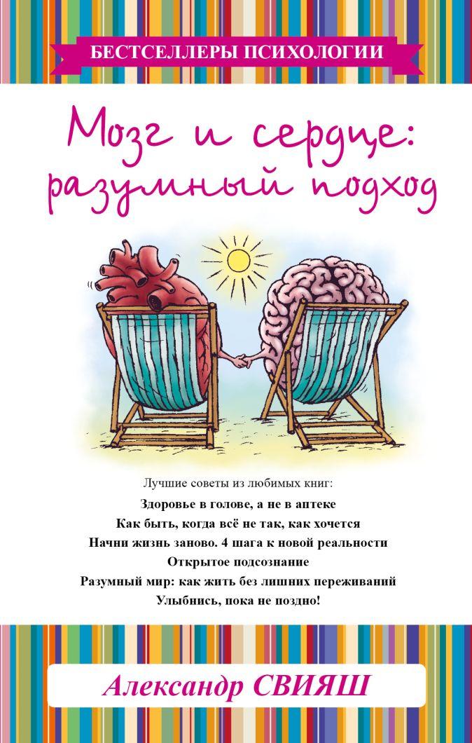 Свияш А. Г. - Мозг и сердце: разумный подход обложка книги