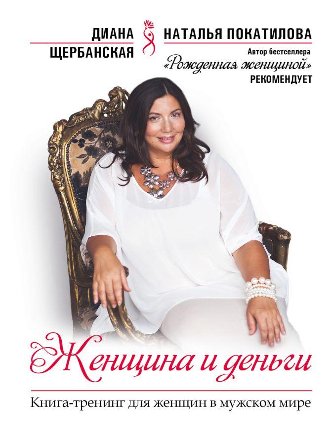 Женщина и деньги Диана Щербанская