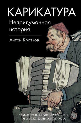 Карикатура. Непридуманная история Кротков А.П.