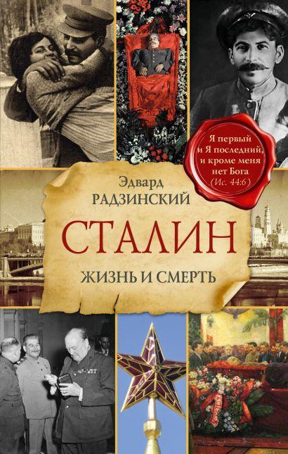 Сталин. Жизнь и смерть - фото 1