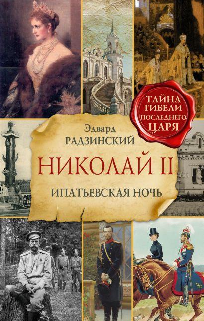 Николай II - фото 1