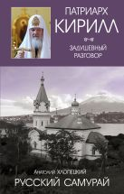 Хлопецкий А.П., Патриарх Кирилл - Русский самурай' обложка книги