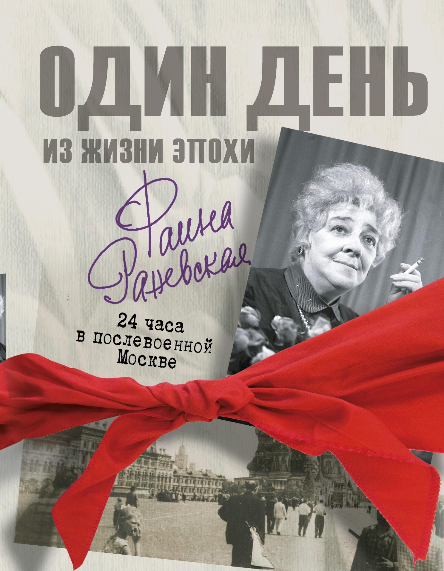 Мишаненкова Е.А. Фаина Раневская. 24 часа в послевоенной Москве stylin basecoat в москве