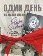 Фаина Раневская. 24 часа в послевоенной Москве