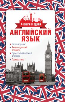 Английский язык. 4 книги в одной: разговорник, англо-русский словарь, русско-английский словарь, грамматика