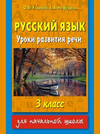 Узорова О.В., Нефёдова Е.А. - Русский язык. Уроки развития речи. 3 класс обложка книги