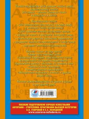 Русский язык. Уроки развития речи. 3 класс Узорова О.В., Нефёдова Е.А.