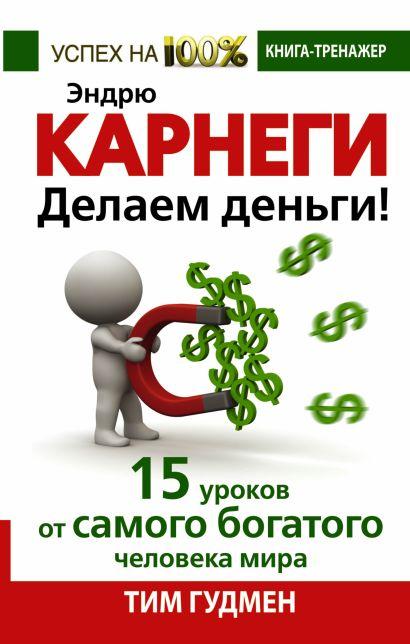 Эндрю Карнеги. Делаем деньги! 15 уроков от самого богатого человека мира - фото 1