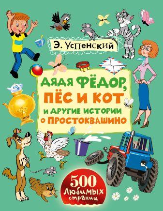 Успенский Э.Н. - Дядя Фёдор, пёс и кот и другие истории о Простоквашино обложка книги