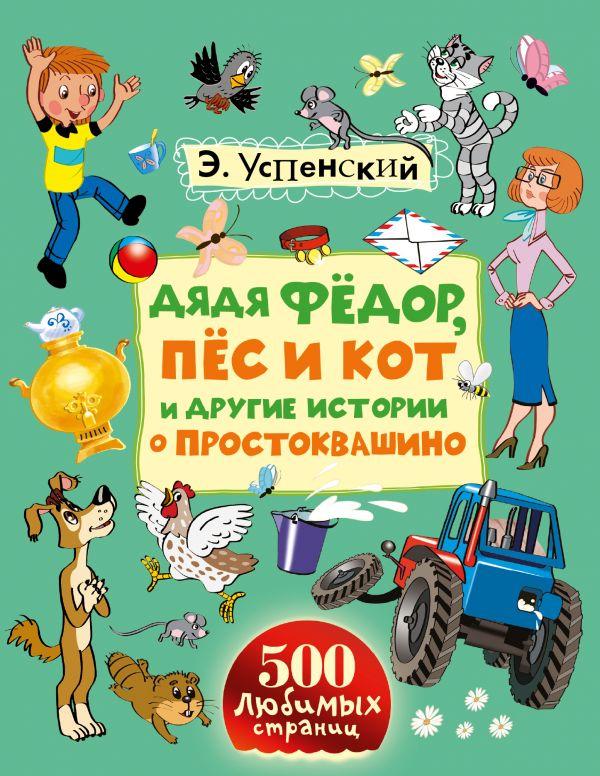 Дядя Фёдор, пёс и кот и другие истории о Простоквашино Успенский Э.Н.