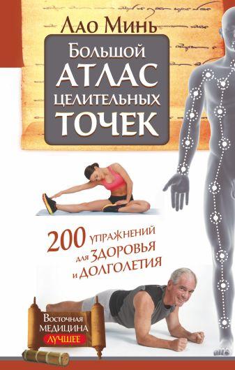 Минь Л. - Большой атлас целительных точек. 200 упражнений для здоровья и долголетия обложка книги