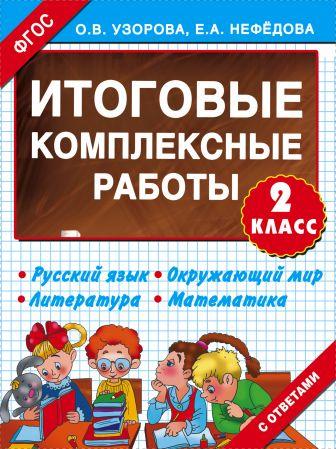 Узорова О.В. - Итоговые комплексные работы 2 класс обложка книги