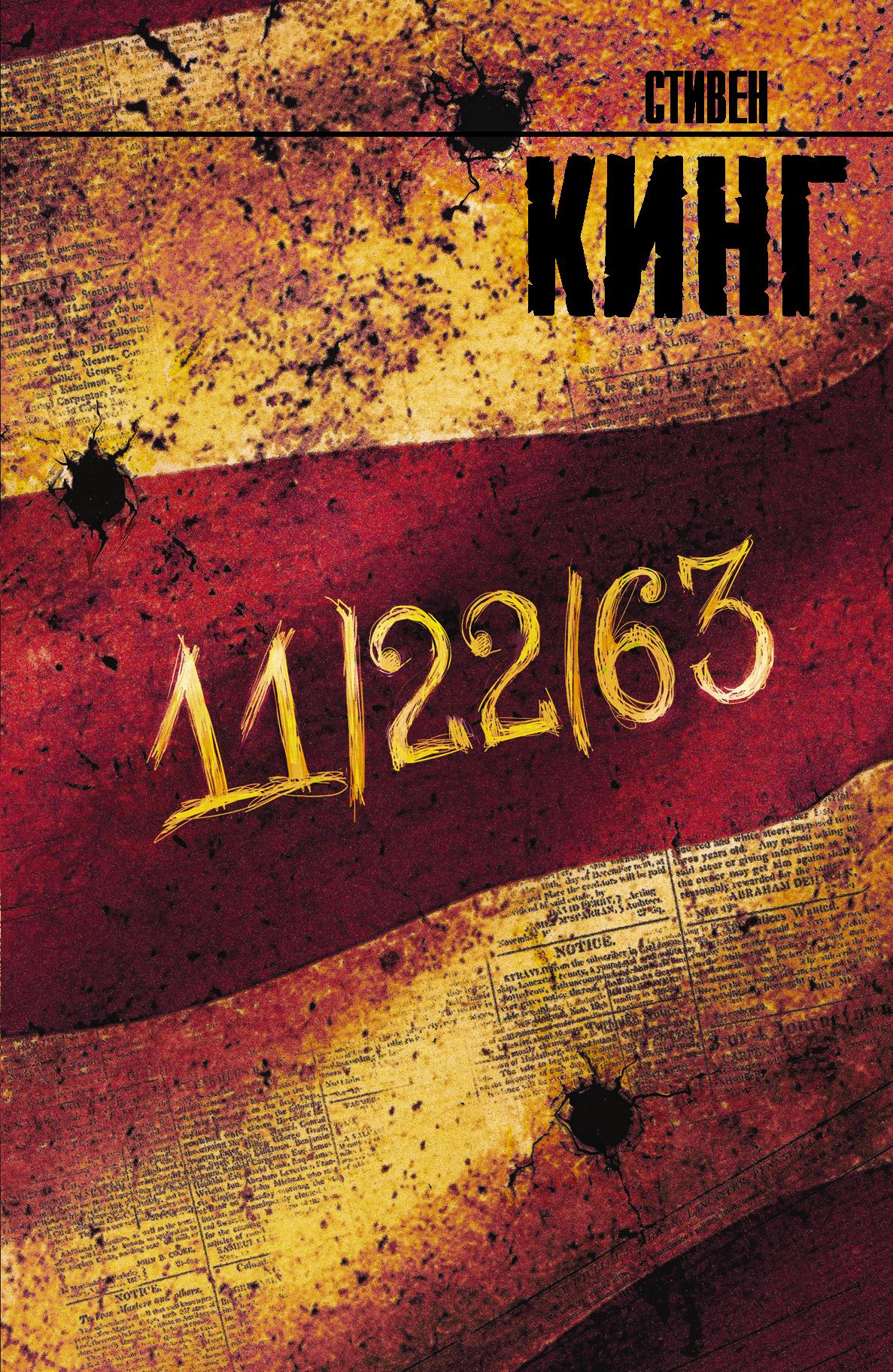 Стивен Кинг 11/22/63 аудиокн кинг 11 22 63