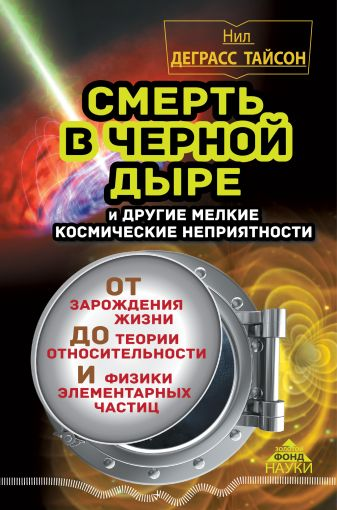Нил Деграссе-Тайсон - Смерть в черной дыре и другие мелкие космические неприятности обложка книги