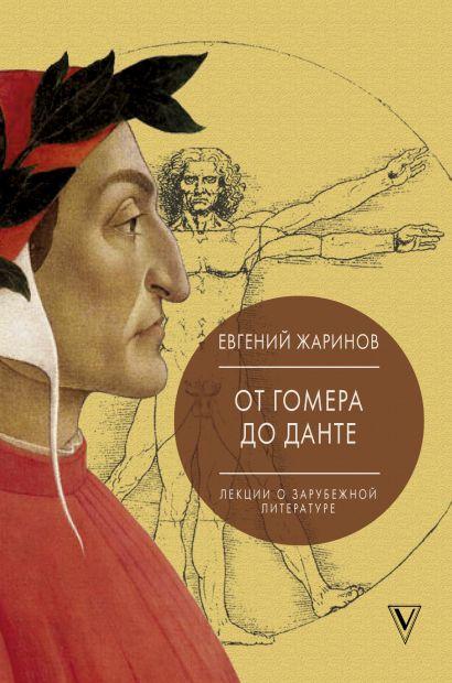 Лекции о зарубежной литературе. От Гомера до Данте. - фото 1