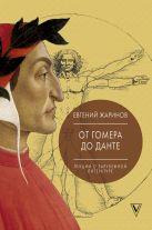 Жаринов Е.В. - Лекции о зарубежной литературе. От Гомера до Данте.' обложка книги