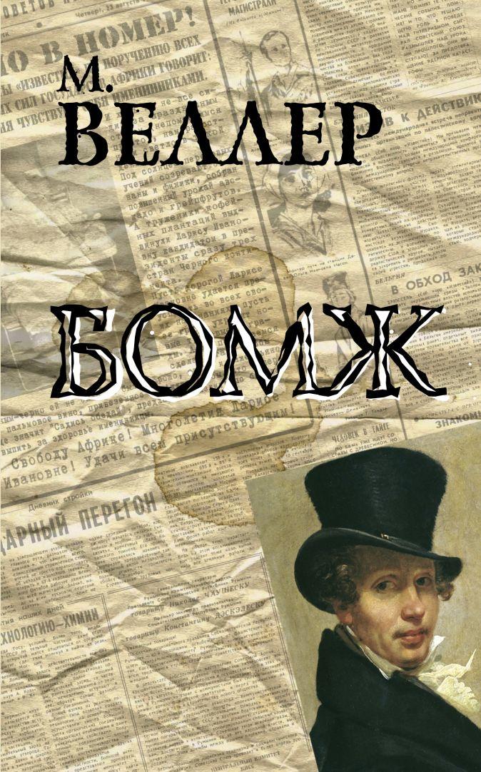 Михаил Веллер - Бомж обложка книги