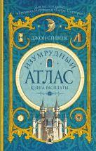 Джон Стивенс - Изумрудный атлас. Книга расплаты' обложка книги