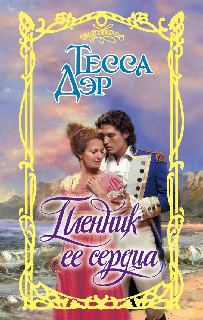 Тесса Дэр - Пленник ее сердца обложка книги