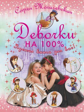 Могилевская С.А. - Девочки на 100%. Девочки, лучшая книга для вас обложка книги