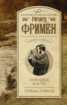 Ричард О. Фримен - Поющие кости.Тайны Д'Эрбле' обложка книги