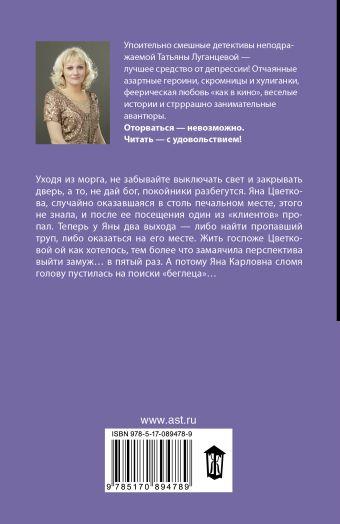 Год козла отпущения Татьяна Луганцева