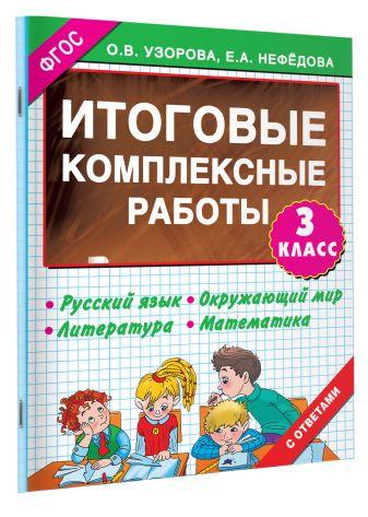 Узорова О.В. - Итоговые комплексные работы 3 класс обложка книги