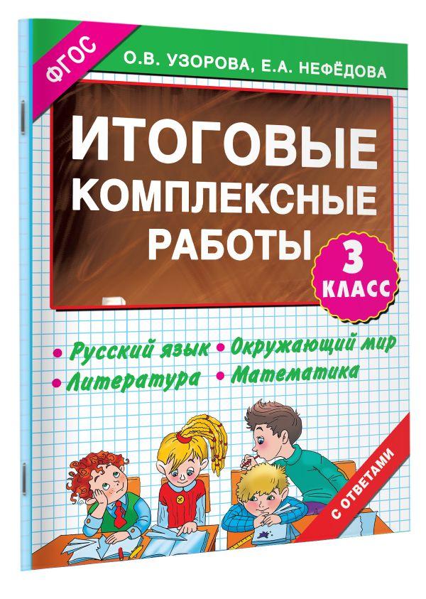 Итоговые комплексные работы 3 класс Узорова О.В.