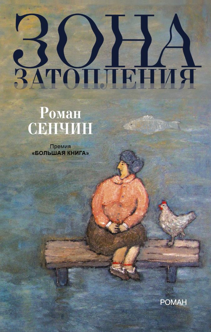 Роман Сенчин - Зона затопления обложка книги
