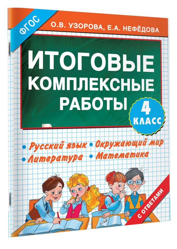 Узорова О. В. - Итоговые комплексные работы 4 класс обложка книги