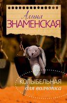 Знаменская А. - Колыбельная для Волчонка' обложка книги